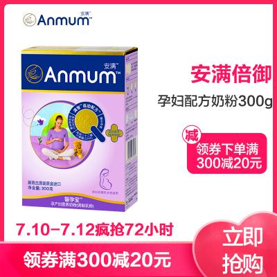Anmum安满智孕宝孕妇配方奶粉300g 新西兰原装进口