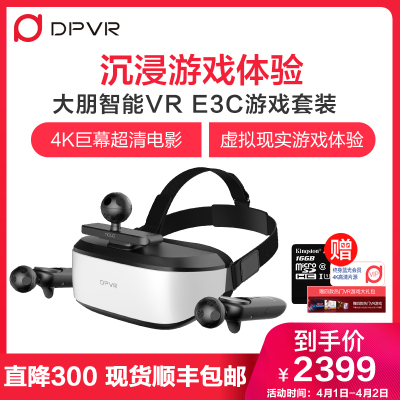 大朋VR一体机 E3C体感游戏机 Steam+VIVEPORT游戏 家用VR眼镜 巨幕影院 虚拟现实
