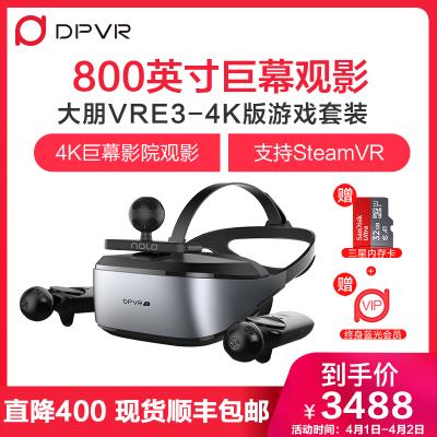 大朋E3-4K VR游戏套装 4K高清屏 steam游戏 VR眼镜 3D眼镜 VR一体机 VR体感游戏机