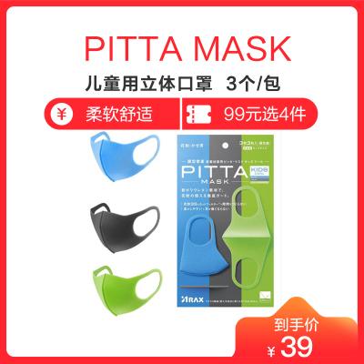 【日本原装 儿童款】PITTA MASK KIDS彩色款 儿童用立体口罩无纺布 防尘防花粉防柳絮 3个/每包其它纤维