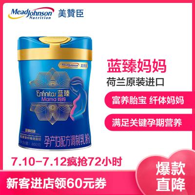 美赞臣(Mead Johnson)蓝臻妈妈孕产妇配方调制乳粉(0段)850克罐装