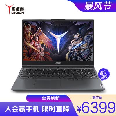 联想(Lenovo)拯救者Y7000 2020新款 15.6英寸玩家 游戏笔记本电脑(i5-10200H 16G 512G SSD GTX1650Ti 高色域)幻影黑5899元