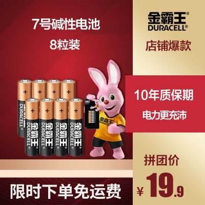金霸王(Duracell) 7号电池 8粒装 干碱性电池 1.5V数码电池 适用于耳温枪额体温度计遥控器计算器不可充电