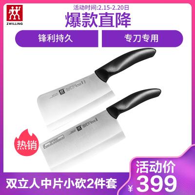 双立人(ZWILLING)Style系列不锈钢中片刀多用刀斩骨刀3件套装