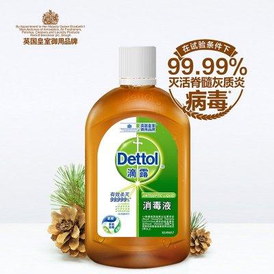 滴露(Dettol) 消毒液 250ml 家居客厅 厨房地面玩具 室内衣物 家用杀菌清洁 洗衣宠物除菌液 家用消毒水