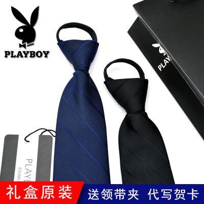 【品牌好货】花花公子拉链领带易拉得免打结男士商务8cm正装职业一拉得领带