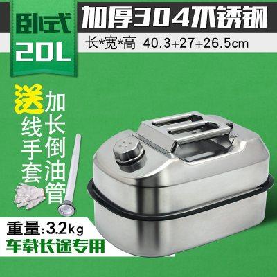 加厚304不锈钢闪电客油桶汽油桶柴油壶加油桶汽车备用油箱 20L卧式加厚1.0厚304不锈钢油桶