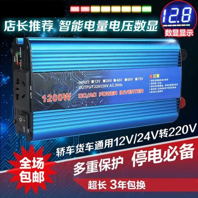 车载逆变器12V24V48V转220V逆变器闪电客家用电源转换器 加强升级1600W家用48v