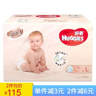 好奇(Huggies)铂金装纸尿裤L76片 婴儿尿不湿 男女宝宝腰贴型尿裤【非拉拉裤纸尿片】【9-14kg】