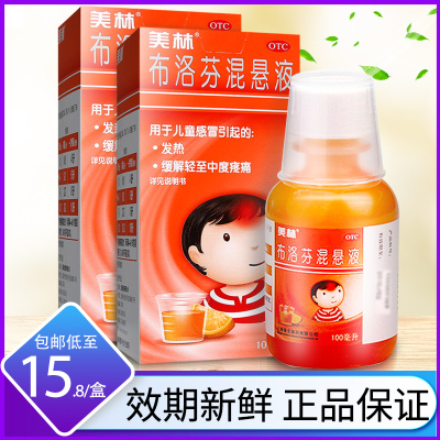 单盒美林布洛芬混悬液100ml儿童发热退烧药小儿感冒头痛