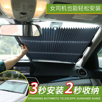 华饰 汽车遮阳挡防晒隔热汽车遮阳帘自动伸缩遮光前档风玻璃窗帘车用遮阳板
