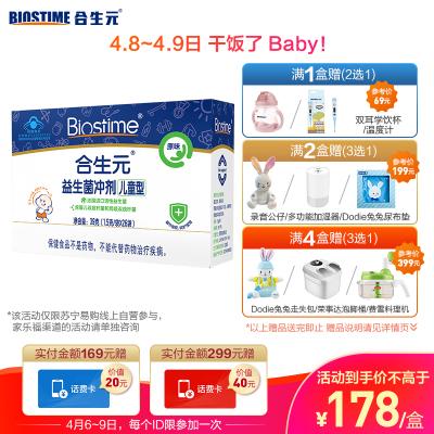 合生元(BIOSTIME)0-7岁婴幼儿益生菌冲剂 调节肠胃 39g(1.5g×26袋) 原味 升级款20版