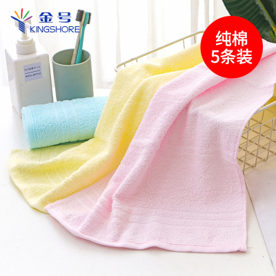 金号(KING SHORE) 纯棉毛巾5条装 柔软吸水素色面巾GA1131 搭配色70*33.5CM