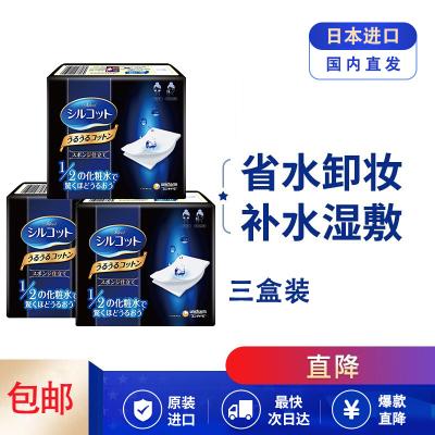 尤妮佳(Unicharm)舒蔻化妆棉1/2省水 卸妆棉40片 三盒装 湿敷补水 日本进口