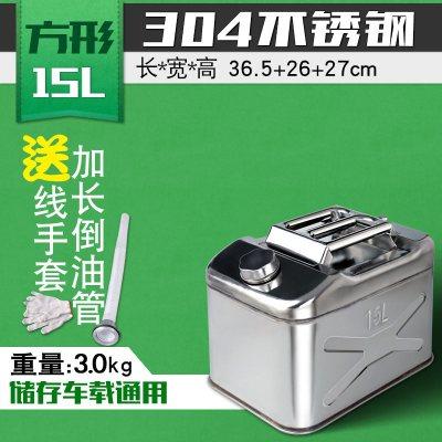 加厚304不锈钢闪电客油桶汽油桶柴油壶加油桶汽车备用油箱 【304】加厚方形不锈钢15L
