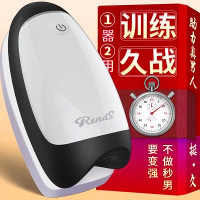 日本RENDS脉冲飞机杯第三代加热款阴茎锻炼多频震动电动飞机杯