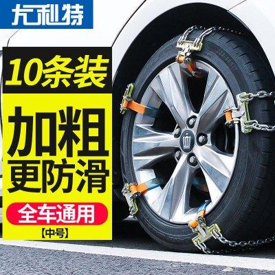 尤利特(UNIT)防滑链 YD-823 汽车防滑链小轿车雪地轮胎通用型SUV越野冬季加厚中号适合205-225mm之间