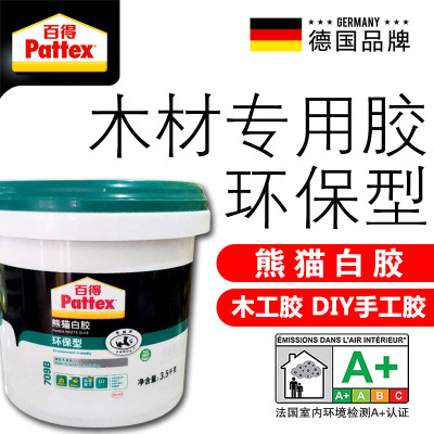 德国汉高百得Pattex 环保型熊猫白胶709B 手工胶木工胶 家具 装饰胶 法国A+认证 拼板胶 白乳胶 皮革 地板