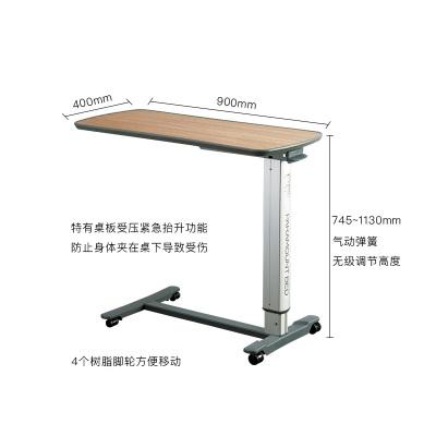 日本八乐梦PARAMOUNT BED居家护理床移动式餐边桌床边桌豪华可移动可升降原装CF-193M 八乐梦床业有限公司