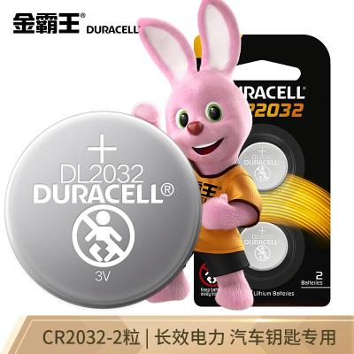 金霸王(Duracell)CR2032 纽扣电池 2粒装 3V 锂电池适用于汽车钥匙玩具遥控器体温度计电子体重秤主板圆形