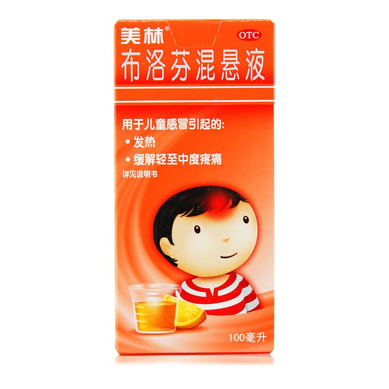 美林 布洛芬混悬液 100ml儿童感冒小儿发烧退烧发热药口服液头痛