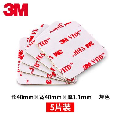 3M正品双面胶汽车记录仪etc强力薄胶泡沫海绵无痕防水耐高温粘胶 40mm*40mm 灰色 厚1.1mm