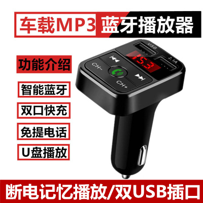 【高清无杂音】蓝牙音乐车载MP3播放器双usb汽车免提电话快充电器其他