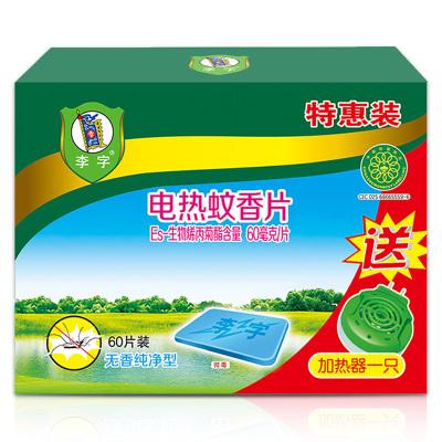 李字电热蚊香片(无香纯净型)60片+1蚊香片加热器