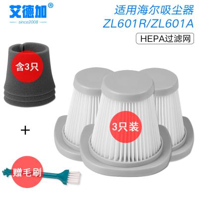 艾德加适配海尔吸尘器配件ZL601R/ZL601A海帕hepa滤棉滤网滤芯 3只装