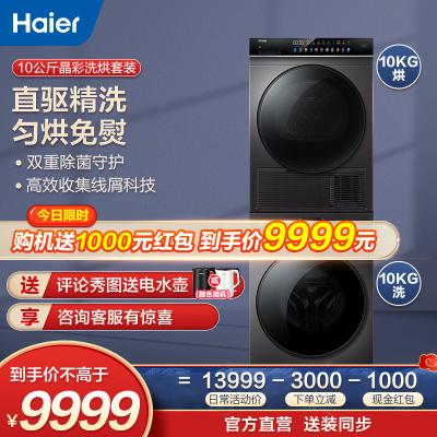 海尔晶彩洗烘套装滚筒洗衣机热泵烘干机组合10公斤家用干衣机EG100BDC189SU1+GBN100-189U19599元
