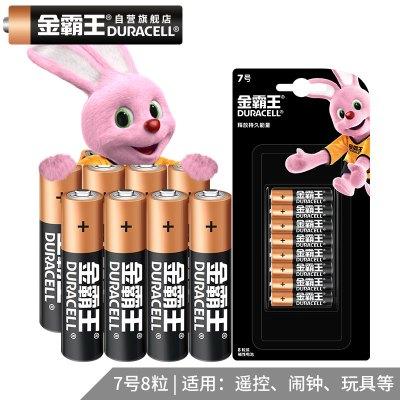 金霸王(Duracell) 7号电池 8粒装 干碱性电池 1.5V数码电池 适用于计算器挂钟遥控器电子门锁体重秤血糖仪