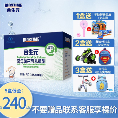 合生元儿童益生菌粉剂 宝宝益生菌冲剂 原味益生菌冲剂48袋