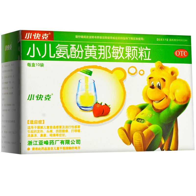小快克小儿氨酚黄那敏颗粒10袋发热 头痛 鼻塞喷嚏 儿童感冒