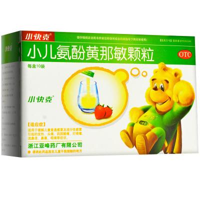小快克小儿氨酚黄那敏颗粒10袋 发热 头痛 鼻塞喷嚏 儿童感冒