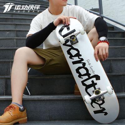 运动伙伴滑板初学者青少年专业双翘板男女儿童代步四轮滑板车成人
