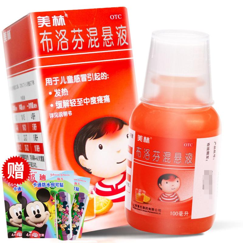 送创口贴12片】美林 布洛芬混悬液2g:100ml 口服 用于儿童感冒引起的发热 液体剂 (小儿感冒咳嗽)