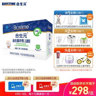 合生元(BIOSTIME)儿童活性益生菌冲剂 调节肠胃 原味72g(1.5g/袋x48袋)升级款20版