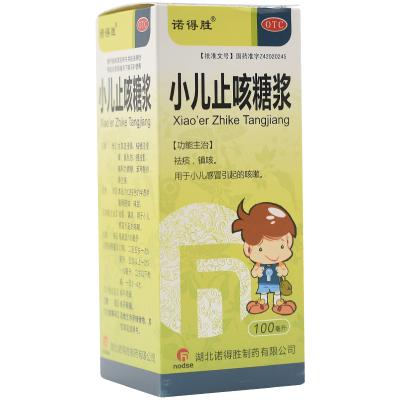 诺得胜 小儿止咳糖浆 100ml*1瓶/盒 祛痰镇咳  用于小儿感冒引起的咳嗽