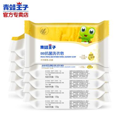 青蛙王子 婴儿洗衣皂新生儿童肥皂宝宝用bb皂洗尿布皂10块