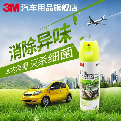 3M(3M)汽车空调清洗剂车载异味车内车清洁剂免拆管道家用挂机 空调清洗剂(家车两用型) 抖音