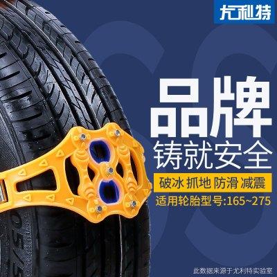尤利特(UNIT)防滑链汽车防滑链小轿车雪地轮胎通用型SUV越野车冬季链条橡胶加厚 八条装