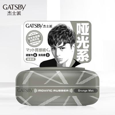 正品授权Gatsby/杰士派塑型发蜡哑光系80g 发泥造型发蜡配合定型喷雾男士