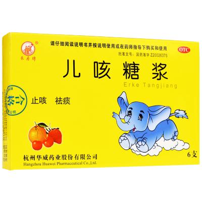 长寿牌 儿咳糖浆6支 祛咳止痰用于感冒引起的咳嗽感冒咳嗽