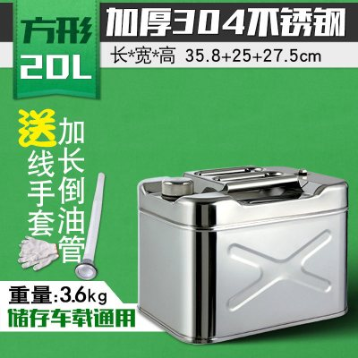 加厚304不锈钢闪电客油桶汽油桶柴油壶加油桶汽车备用油箱 20L方形加厚1.0厚304不锈钢油桶
