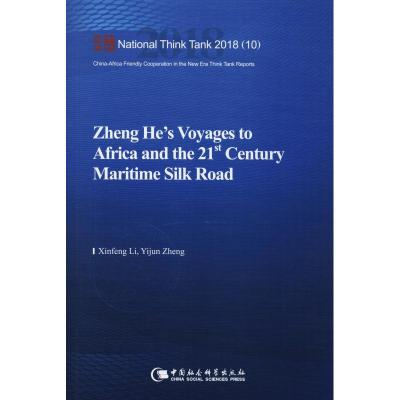 Zheng He's Voyages to Africa and the 21st Century Maritime S