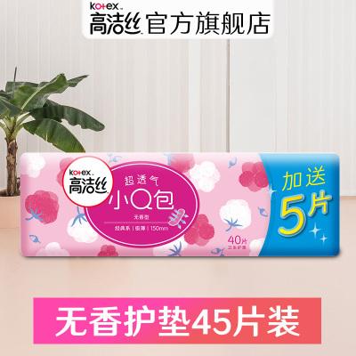 高洁丝卫生巾组合日用小Q包丝薄护垫组合45片卫生护垫迷你无香