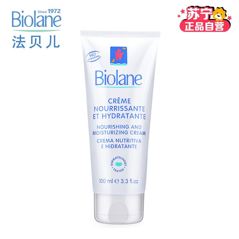 法贝儿(Biolane) 婴儿滋养保湿乳50ml 适用于宝宝柔嫩肌肤 宝宝面霜