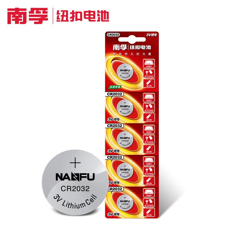 南孚(NANFU)CR2016纽扣电池3V锂电池5粒卡装/手表电池/电脑主板汽车钥匙电子秤计算器小米盒子电池
