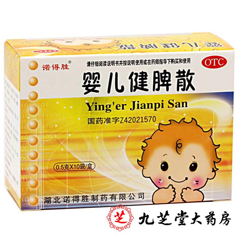 诺得胜 婴儿健脾散10袋 乳食不进大便次数多 健脾消食止泻