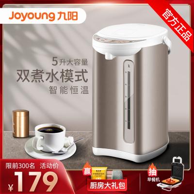 九阳(Joyoung)电热水瓶热水壶四段调温 5L 便捷清洗 可拆卸上盖 家用电水壶烧水壶 K50-P611S